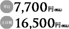 平日7,000円(税別) 土日祝15,000円(税別)