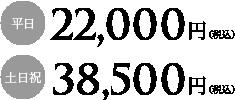 平日20,000円(税別) 土日祝35,000円(税別)
