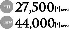 平日25,000円(税別) 土日祝40,000円(税別)