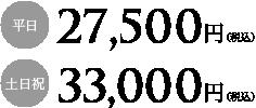 平日25,000円(税別) 土日祝30,000円(税別)