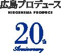 広島プロディース 20th Anniversary
